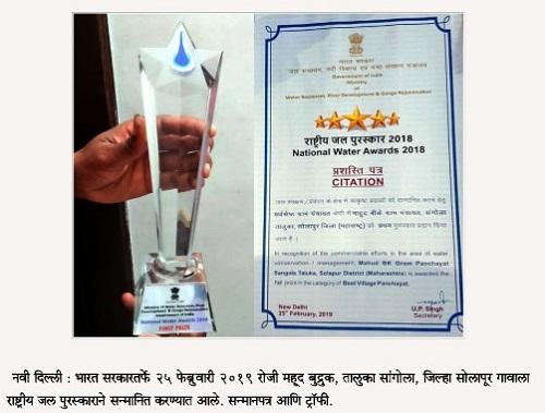 राष्ट्रीय जल पुरस्काराने सन्मानित