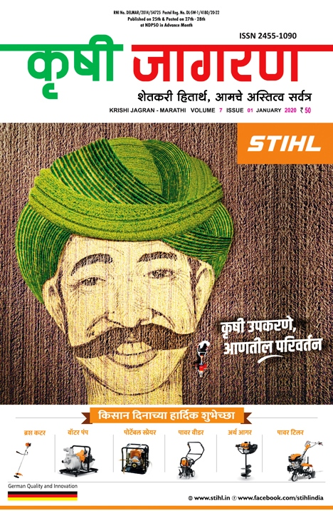 Krishi Jagran Marathi Magazine Subscription